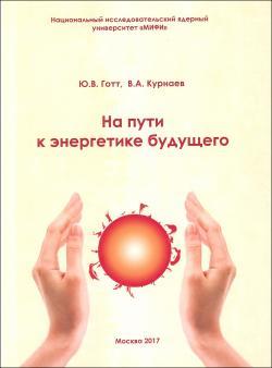 2017_Book_UV_Gott_VA_Kurnaev_.jpg