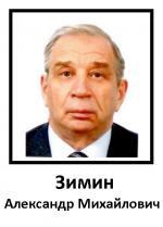 Зимин_ АМ_.jpg