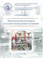 Обложка к монографии Мельникова.jpg